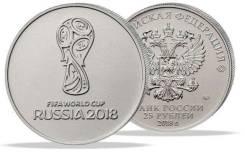 25 рублей 2018 года Чемпионат Мира по футболу.