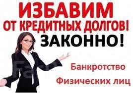 Банкротство физических лиц - списание всех долгов