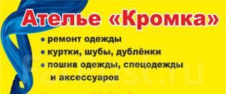 Ремонт Пошив Одежды, Чехлов, Костюмов, Спецодежды