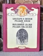 Богатыри и витязи земли русской. Образцовые сказки русских писателей.