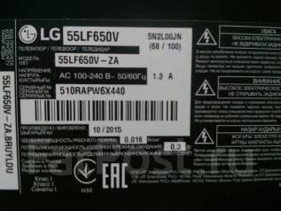 "LG. больше 46"" LCD (ЖК)"