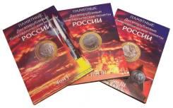 Набор капсульных альбомов для памятных 10-рублевых(БИМ) в 3-х томах.