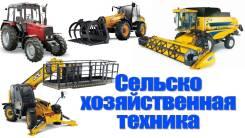 Продам Сельхоз Технику