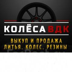 Продажа и Выкуп шин, литья, колес