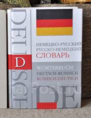 Словари по немецкому языку. Класс: 5 класс