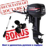 Hangkai. 9,90л.с., 2-тактный, бензиновый, нога S (381 мм), 2017 год год. Под заказ из Владивостока