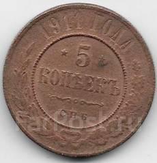 5 копеек 1911г. СПБ