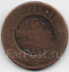 5 копеек 1877г. СПБ