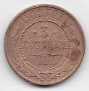 3 копейки 1912г. СПБ