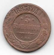 3 копейки 1883г. СПБ