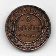 2 копейки 1915г. СПБ