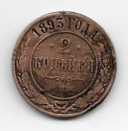 2 копейки 1893г. СПБ