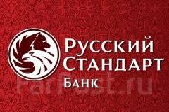 Менеджер по работе с клиентами. АО Банк Русский Стандарт. Проспект Океанский 13а