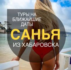 Санья. Пляжный отдых. Китай, Хайнань. Прямой рейс из Хабаровска!