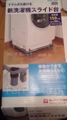 Стиральная машина подставка