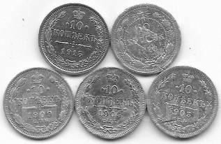 10 копеек 1903,1905,1909,1915,1923гг. (Ag)