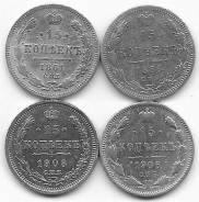 15 копеек 1861,1868,1908,1906гг. СПБ ЭБ, HI (Ag)