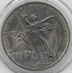 (AU) 1 рубль (в капсуле в блеске) 1975 года. 30 лет Победы.