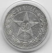 50 копеек 1922г. (А. Г. ) Ag.
