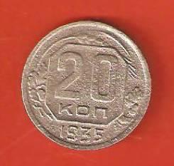 20 копеек 1935 г. СССР.