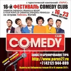 Санья. Пляжный отдых. 16-й фестиваль Comedy Club на острове Хайнань! Все включено!