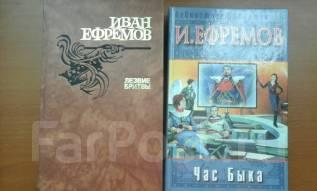 Продам книги, И. Ефремов, фантастика