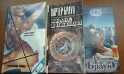 Продам книги К. Браун, зарубежные детективы