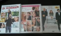 Продам DVD диски , мелодрама, комедии