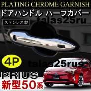 Накладка на ручки дверей. Toyota Prius, ZVW50, ZVW55, ZVW51. Под заказ