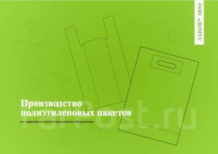 """Пакеты, вкладыши, пленка любых размеров и плотности ООО """"Домус"""""""