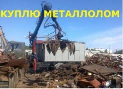 Металлолом, металл купим дорого во Владивостоке
