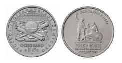 2 х 5 рублей 2015г,2016г. Географическое, историческое общества.