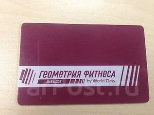 Продам абонемент в Геометрию Фитнесса Давыдов