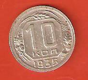 10 копеек 1935 г. СССР. Хорошая.