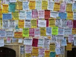 Расклейка и распространения рекламных листовок, афиши, плакатов и т. д.