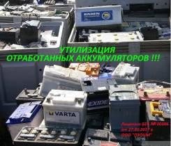 Купим отработанные аккумуляторы всех типов, утилицация!