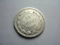 Серебро! 15 Копеек 1922 год Р. С. Ф. С. Р. 24
