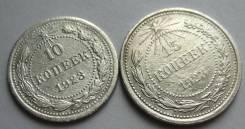 Серебро! 10 и 15 Копеек 1923 год Р. С. Ф. С. Р. 24