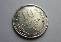 Серебро! 10 Копеек 1924 год СССР 24