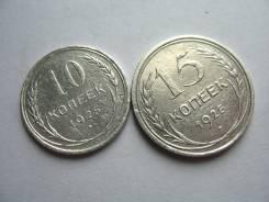 Серебро! 10 и 15 Копеек 1925 год СССР 24