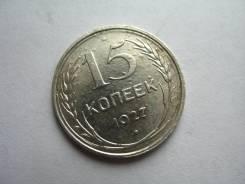 Серебро! 15 Копеек 1927 год СССР 24