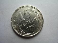 Серебро! 15 Копеек 1928 год СССР 24