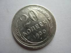 Серебро! 20 Копеек 1930 год СССР 24