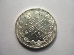 Без Обращения! Серебро! 20 Копеек 1914 г (СПБ ВС) Николай II Россия 24