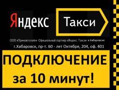 Водитель такси. Проспект 60 лет Октября, 204, оф.401