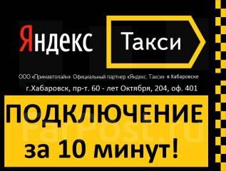 Водитель такси. Водитель Яндекс Такси. Проспект 60 лет Октября, 204, оф.401