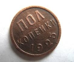 Редкость! Пол Копейки 1925 год СССР 26