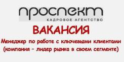 """Менеджер по работе с клиентами. ООО """"Проспект"""""""