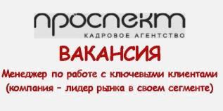 """Менеджер по работе с выделенной клиентской базой. ООО """"Проспект"""""""