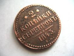 Неплохие! 2 Копейки Серебром 1843 год (ЕМ) Николай Первый Россия 26